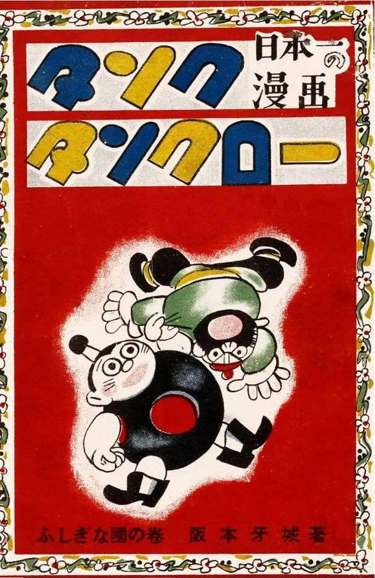 1949年・講談社北海道支社発行の単行本