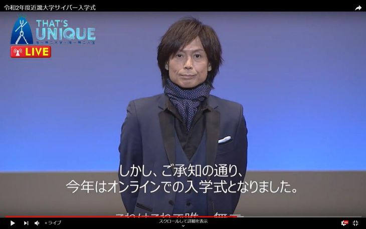動画配信された近大「サイバー入学式」で祝辞を述べるつんく♂さん(ユーチューブから)