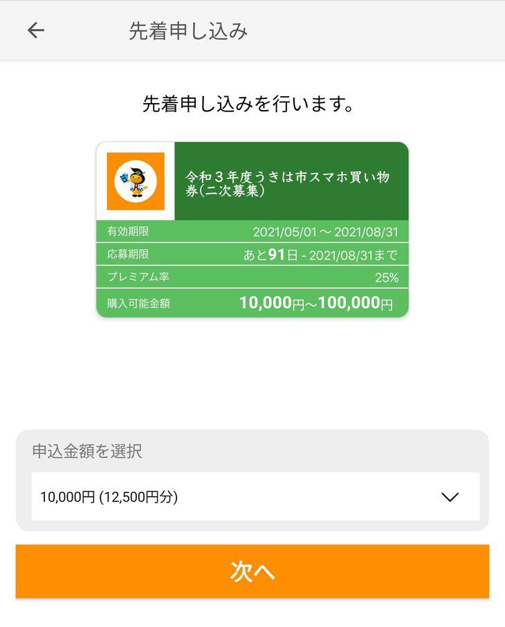 ネットからクーポン付きの商品券を購入できる「うきは市スマホお買い物券アプリ」の操作画面