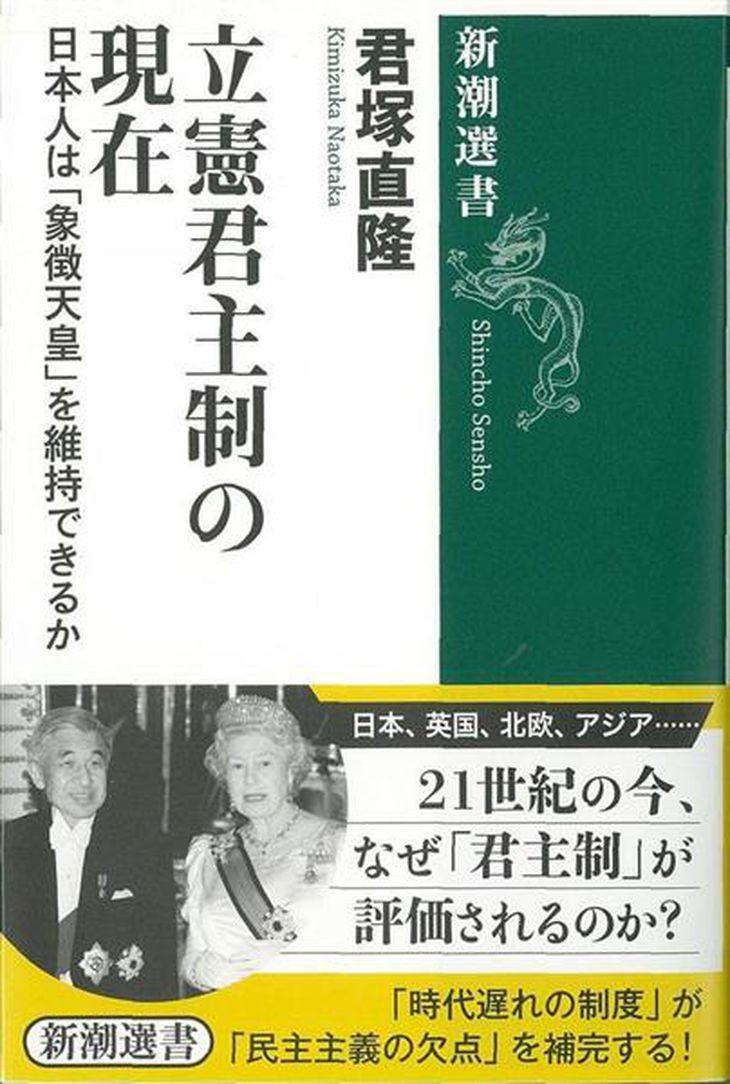 君塚直隆著『立憲君主制の現在』(新潮選書)