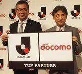 パートナー契約を発表したJリーグの村井満チェアマン(左)と、NTTドコモの吉沢和弘社長=30日、東京都文京区(高橋寛次撮影)