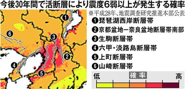 南海トラフ地震を前に増加する内陸地震に警戒せよ 近畿、首都圏は要注意 地震学研究者が警告