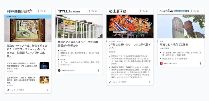グーグルの新サービス「ニュースショーケース」の表示例(同社提供)