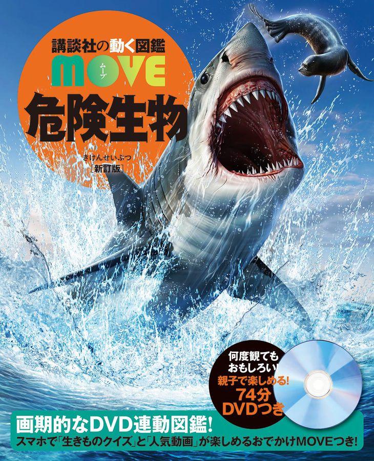 「講談社の動く図鑑MOVE(ムーブ) 危険生物」