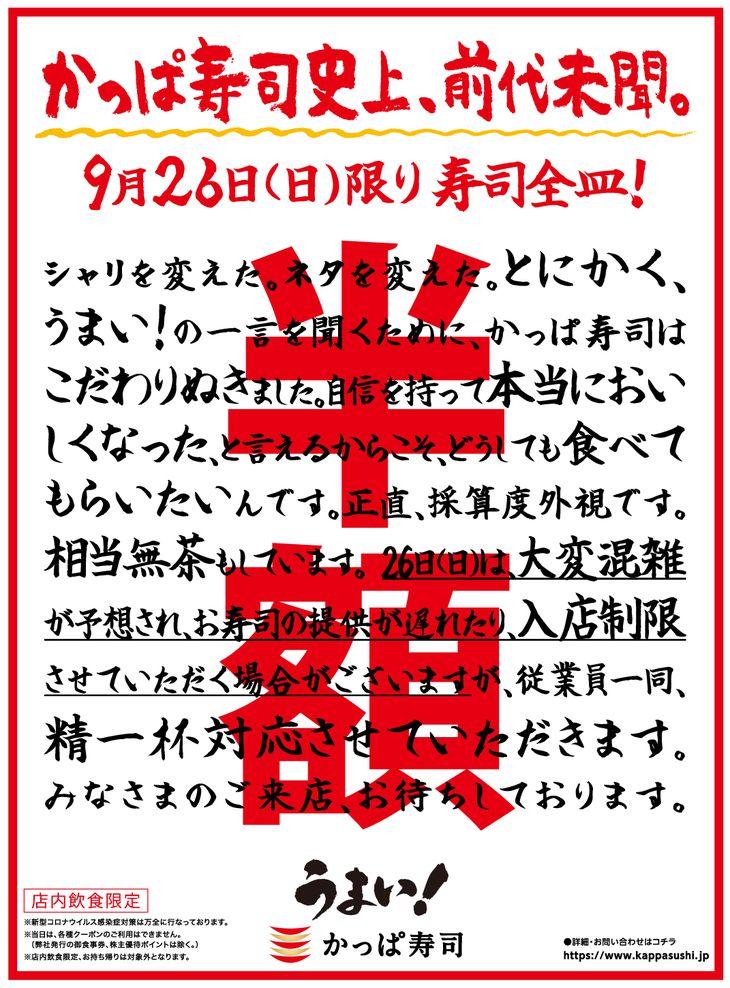 かっぱ寿司で「寿司全皿半額」のキャンペーンを開催