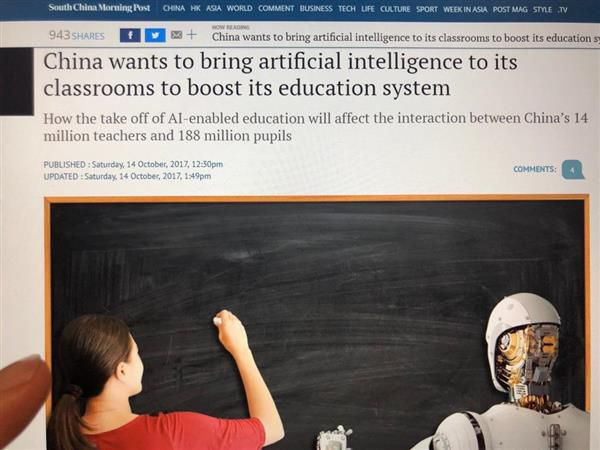 中国がAI教育を国家戦略に据えたことを伝える香港英字紙サウス・チャイナ・モーニング・ポスト(電子版10月14日付)
