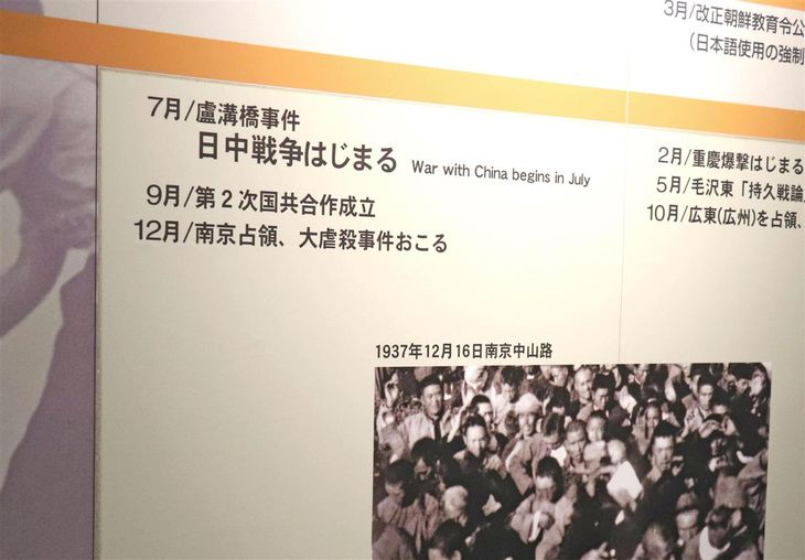 長崎原爆資料館で展示されている、「南京占領、大虐殺事件おこる」と表記がある年表=24日午後、長崎市