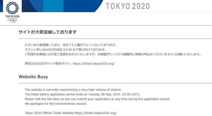 東京五輪のチケット申し込みが始まったが、サイトでは「大変混雑しています」との状態が続いている=9日午前10時45分
