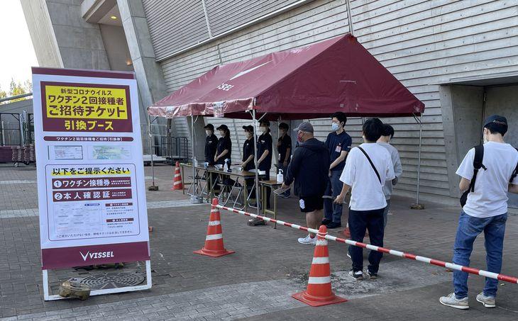 ヴィッセル神戸のワクチン接種者無料招待ブースに並ぶ若者ら=10月2日、ノエビアスタジアム神戸