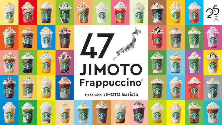 スターバックスの「47JIMOTOフラペチーノ」