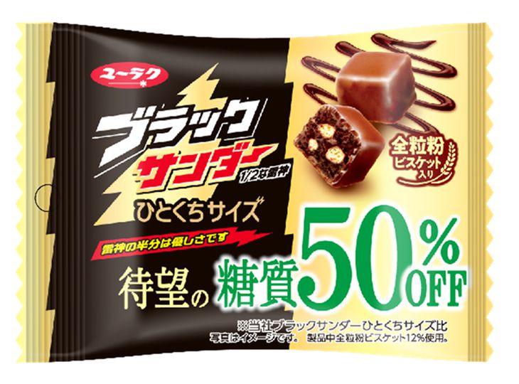 有楽製菓が12日から販売する新商品「ブラックサンダーひとくちサイズ 糖質50%OFF」。プレスリリースから