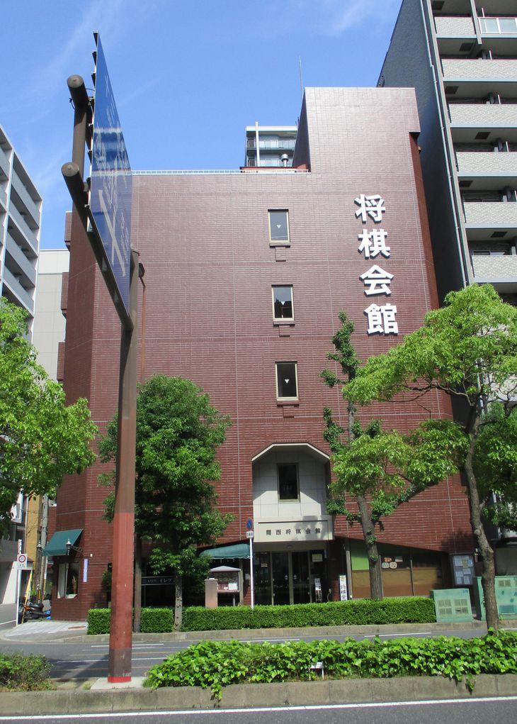 現在の関西将棋会館=大阪市福島区