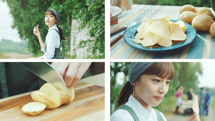 女優の川口春奈が出演し、9月20日から全国で放送するカルビーの新商品「じゃがいもチップス」のCMから。シンガー・ソングライターのaikoの新曲「食べた愛」がCMソングに起用された
