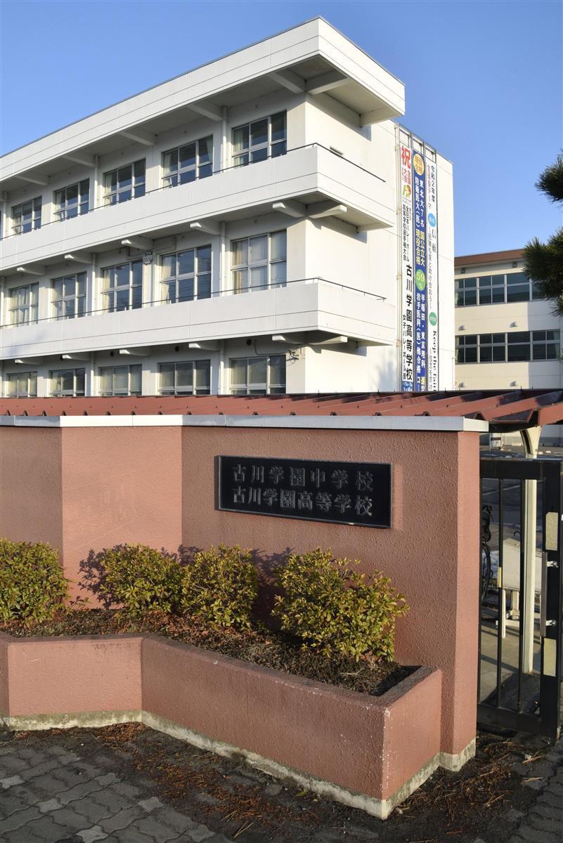 入試を中止した私立古川学園高=23日午前、宮城県大崎市