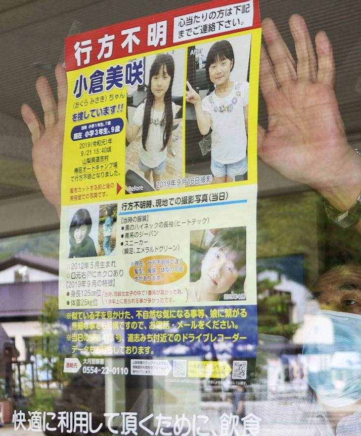 山梨県鳴沢村の道の駅に張られた小倉美咲さんの情報提供を呼び掛けるポスター=11日午後