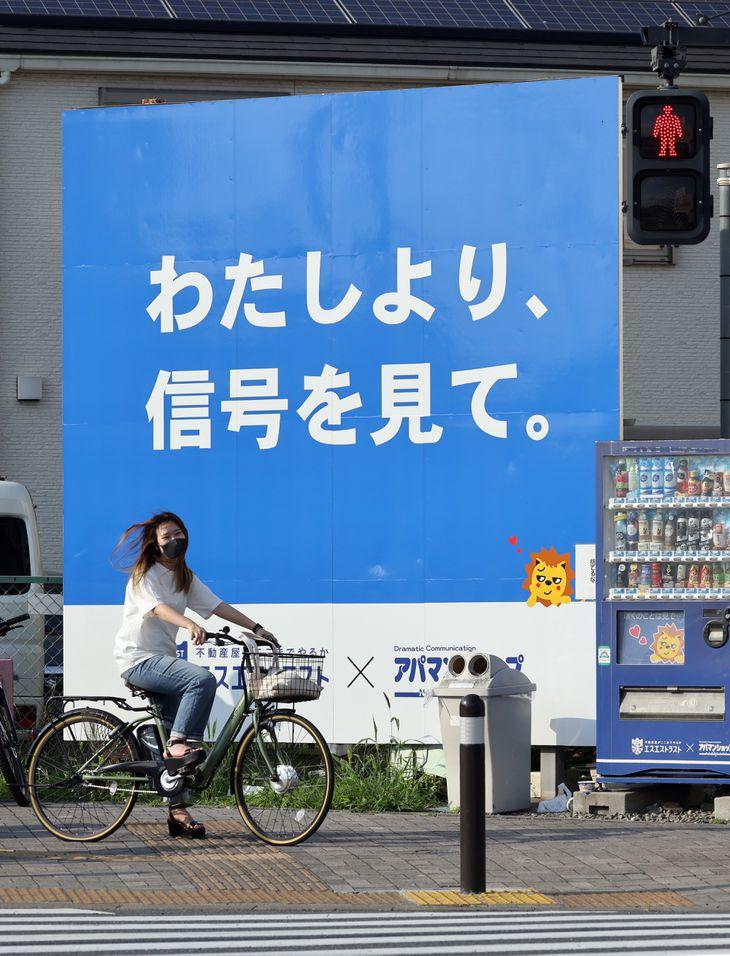 不動産会社が設置した「わたしより、信号を見て。」のメッセージが書かれた看板 =東京都八王子市(古厩正樹撮影)
