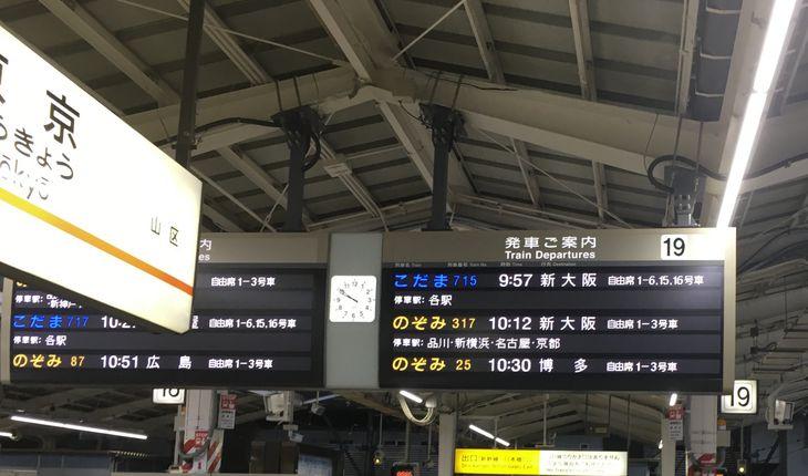 東京駅の案内板。表示されている後発の「のぞみ」にはすべて抜かれる