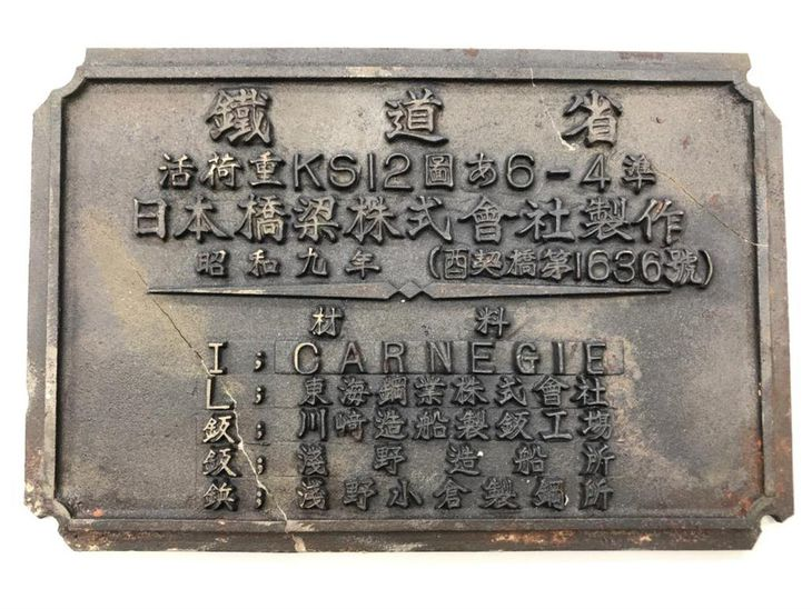 【湖国の鉄道さんぽ】「鐡道省」の銘板が物語る歴史 京阪石山坂本線