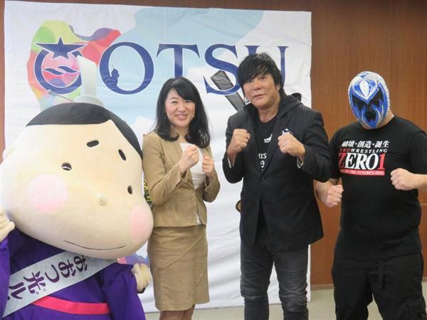 大津市の越直美市長(中央左)とともにファイティングポーズをとる大仁田厚さん(中央右)=大津市役所