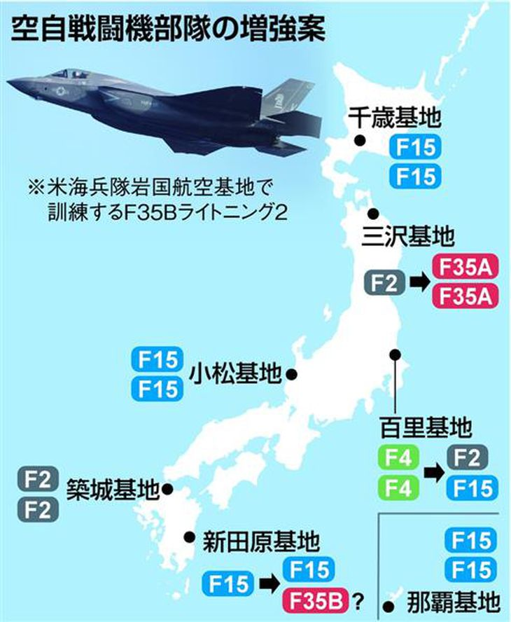 戦闘機部隊を大幅増強 宮崎にF35B有力 中国脅威に即応態勢 防衛省検討