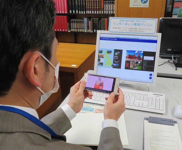 パソコンやスマートフォンで閲覧できる電子図書=福岡県立図書館
