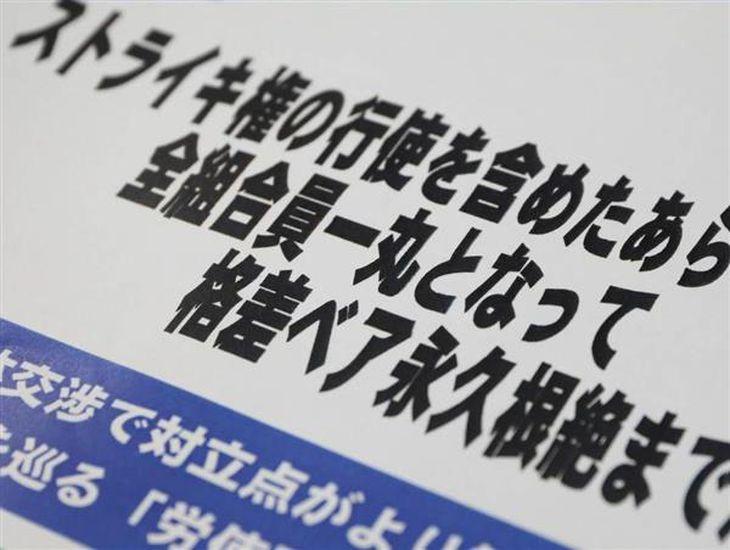 JR東労組が「敗北宣言」 スト計画の顛末…3万人脱退、立て直し前途多難
