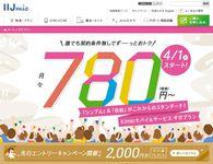 格安SIMのIIJmioが発表した新料金プラン「ギガプラン」。公式サイトから