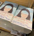 韓国で100万部を突破し、日本でも話題の小説「82年生まれ、キム・ジヨン」=東京都世田谷区の書店「B&B」