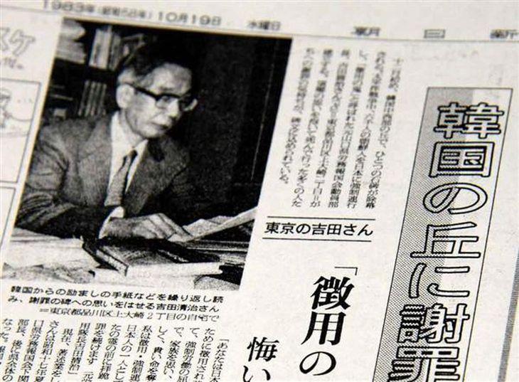 吉田清治氏の記事が掲載された昭和58年10月19日付の朝日新聞紙面
