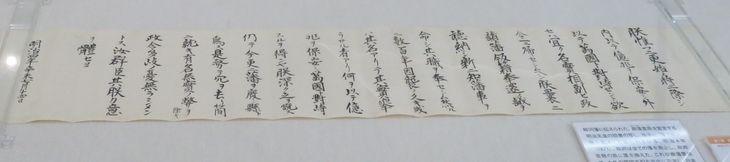 明治4年7月14日の日付がある廃藩置県の詔書写し