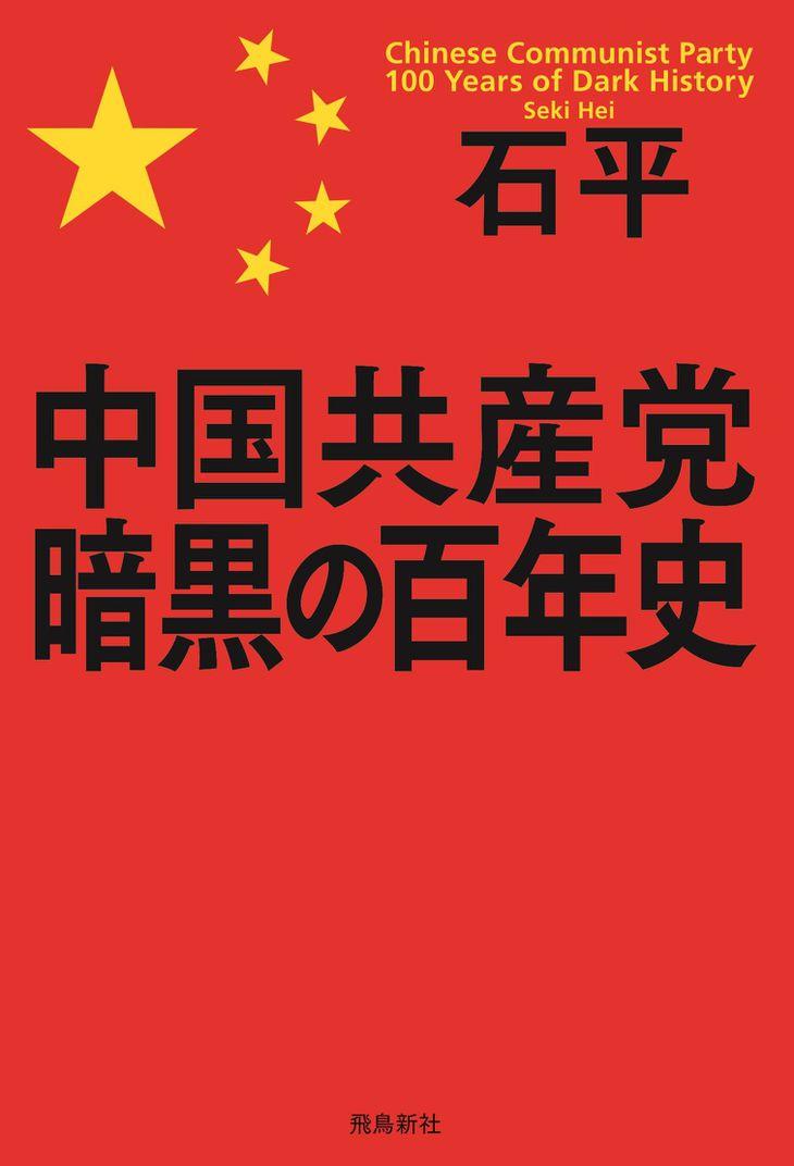 石平著『中国共産党 暗黒の百年史』(飛鳥新社)