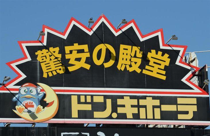 「ドン・キホーテ」のロゴ