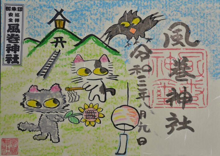 風巻神社の御朱印は猫好きからも好評だ(本田賢一撮影)