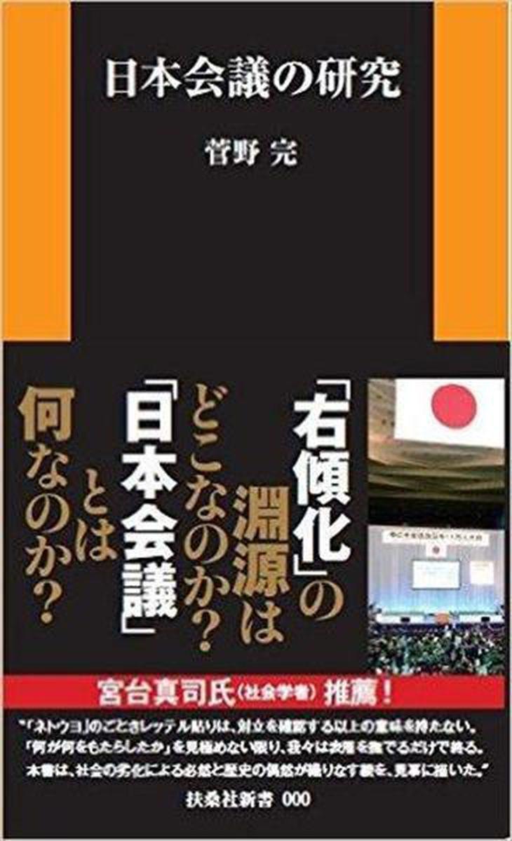 菅野完著『日本会議の研究』