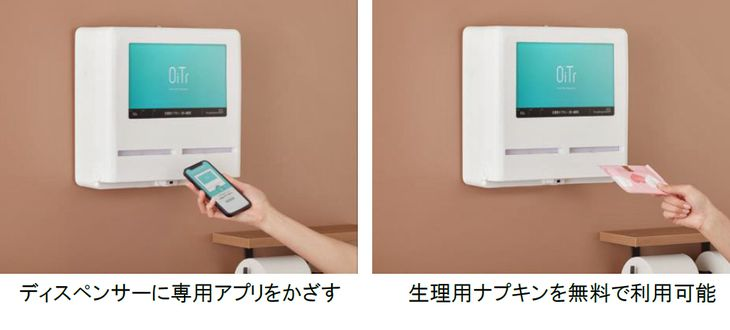 ららぽーと富士見で、生理用ナプキンを無料で提供へ