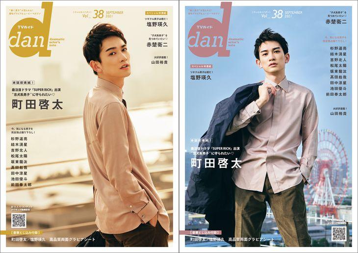 表紙に俳優の町田啓太を起用した「TVガイドdan vol.38」(右)、左はAmazon.co.jp限定版の表紙