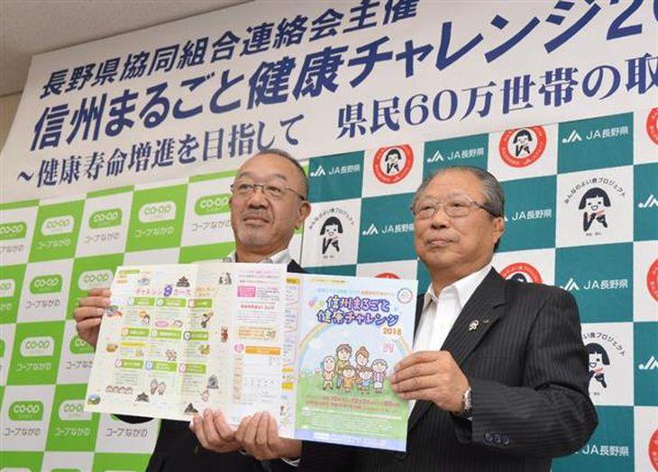 「信州まるごと健康チャレンジ」への参加を呼びかける県生活協同組合連合会の上田均代表理事(左)ら=長野市