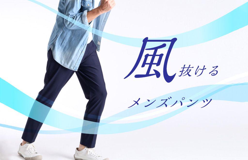 日本の夏を快適なコンディションでスッキリサポートしてくれるメンズパンツ