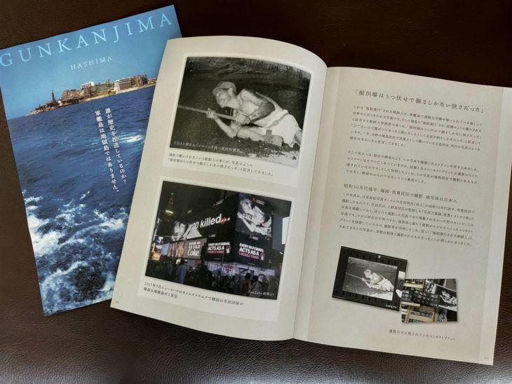 韓国側が主張する「強制連行」をめぐり軍艦島の元島民らが発刊した反論冊子