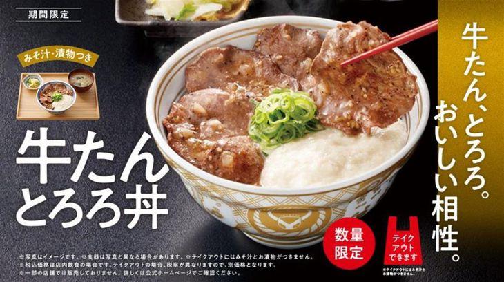 吉野家の新メニュー「牛たんとろろ丼」