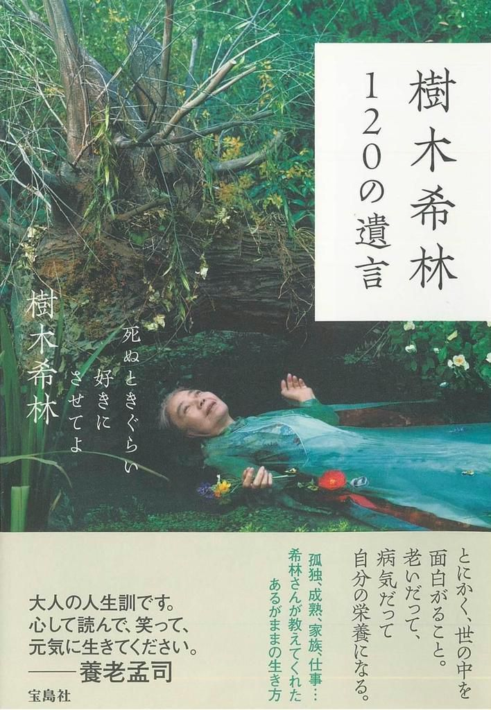 「樹木希林120の遺言」樹木希林著(宝島社)