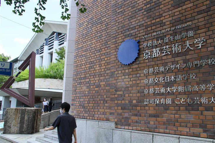 「京都芸術大」名称使用差し止め訴訟、「京都市立芸術大」の訴え棄却 大阪地裁
