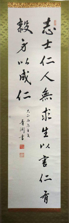 水戸市で見つかった渋沢栄一直筆の書(いずれも弘道館事務所提供)