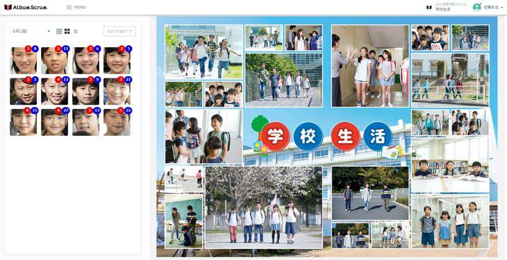 AIを使った卒業アルバム制作の画面。生徒の顔をAIが識別し、登場した回数も自動カウントする(エグゼック提供)