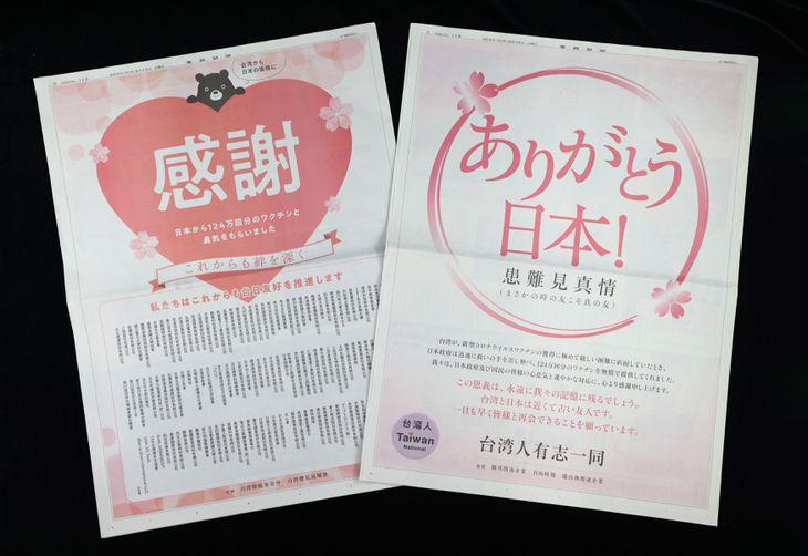 6月13日付産経新聞に掲載された、ワクチン提供に感謝を伝える広告