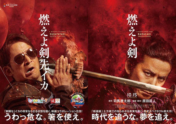 大阪・枚方市のテーマパーク「ひらかたパーク」が公開した、俳優の岡田准一主演映画「燃えよ剣」のパロディーポスター