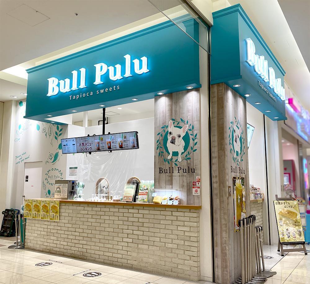 「Bull Pulu」アリオ亀有店