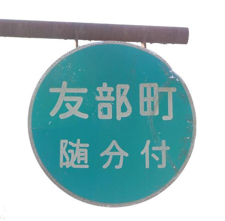 【難読地名を行く-茨城編】なまって変化? アイヌ語説も 笠間市随分附(なむさんづけ)