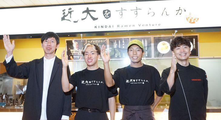 ラーメン店「近大をすすらんか。」を開店した西奈槻さん(左から2人目)ら=東大阪市の近畿大