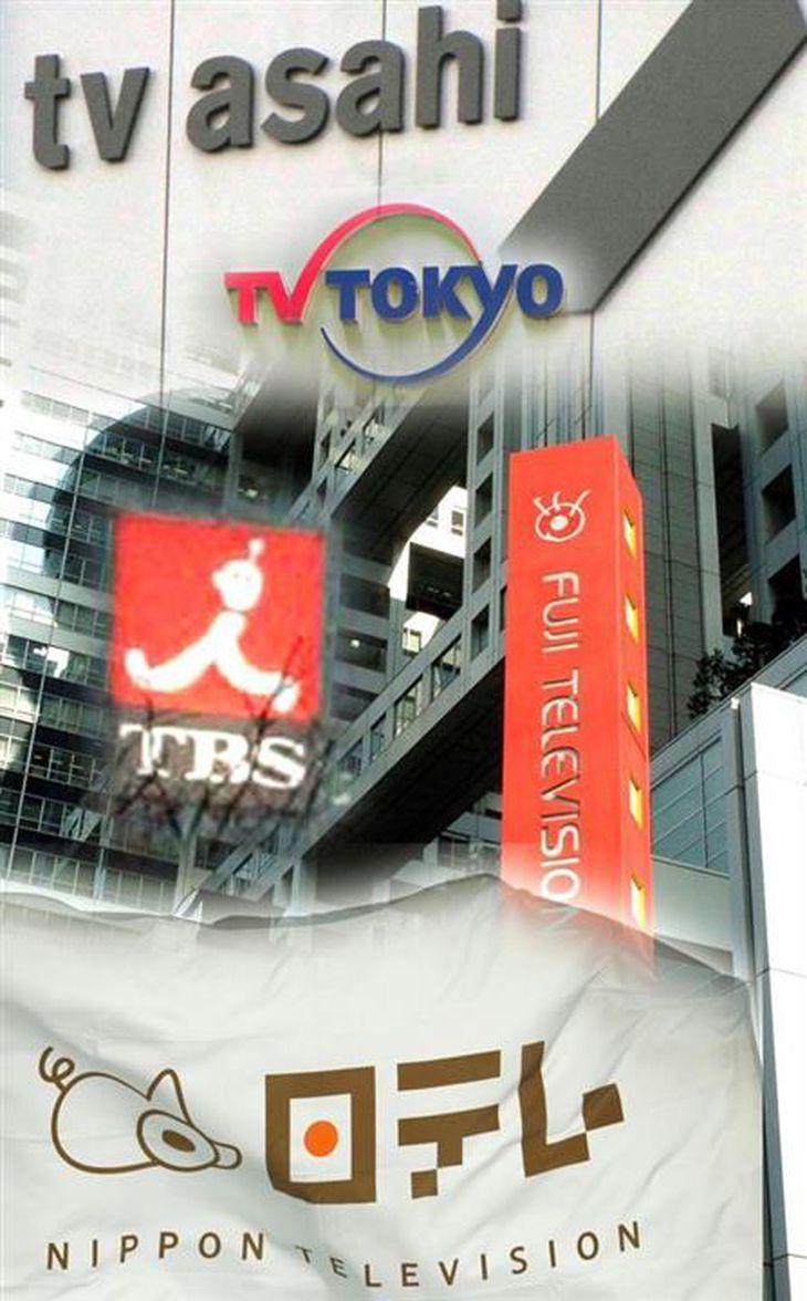 テレビ業界全体が揺れている (写真はコラージュ)